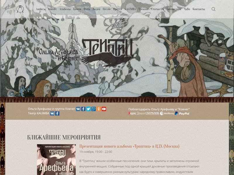 Ольга Арефьева и Ковчег: ТриПтиц