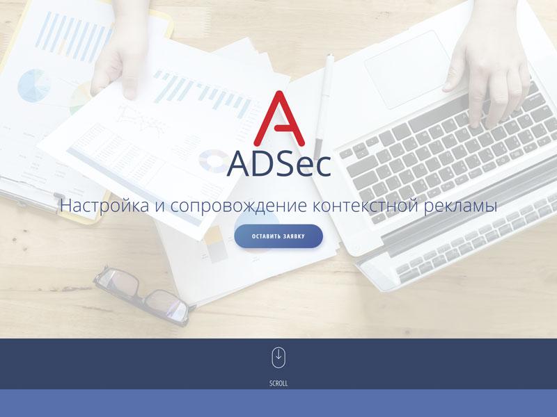 ADSec.ru